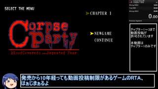 【RTA】コープスパーティーBR(PSP) Chapte