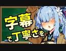 【字幕講座】葵「どうしてお姉ちゃんの動画はクソ再生数なの?」part5【字幕で動画に「丁寧さ」を】