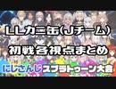 【にじスプラ大会】LLカニ缶 視点まとめ【vs雪晴れに花ふわり】