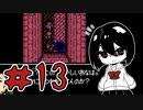 【オリキャラ実況】黒髪眼鏡と「血塗られた天女伝説」#13