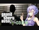 【GTAV・GTA5・GTO】ゆかり&茜のロスサントス放浪記part03【VOICEROID実況】