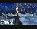 【ゆっくりTRPG】Mythical Bloodline3:届かぬ日々~第四話~...