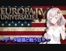 【EU4】ジブラルタル・スエズを奪ったんだけど【アメリカ】#終
