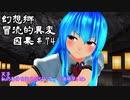 【クトゥルフ神話】 幻想郷 冒涜的異変 ~因果(カルマ)~ #74 【1080p】