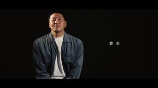 香水/瑛人 MV再現 (covered by 瑛肩) -