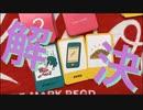 やっぱり1億円には勝てない【キャット&チョコレート】Part2