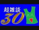 ※先出し【会員生放送】タンクトップ通信 第30号 (質問箱回答)