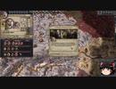 【Crusader Kings2】ゴバツブルク家の歴史 Part13