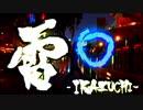 【オリジナル振り付け/LEDパフォーマンス】 雷 –IKAZUCHI– 踊って回してみた。【すかーれっと】