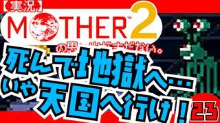 【実況】MOTHER2「死んで地獄へ…いや天国