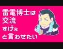 【Fate/UTAU】交 流 す げ ぇ【1番だけ】