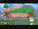 がんばらないテラリア【terraria1.4】Part1