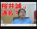 【桜井誠】通名とペンネームの違いを解説