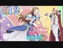 ピーターの反応 【はめふら】 12話 乙女ゲームの破滅フラグしかない悪役令嬢に転生してしまった ep 12 アニメリアクション