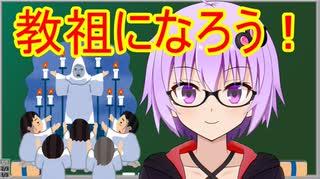 新興宗教の教祖になろう!【神様作り~教