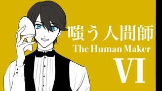 【刀剣CoC】銀髪美刃で嗤う人間師Ⅵ