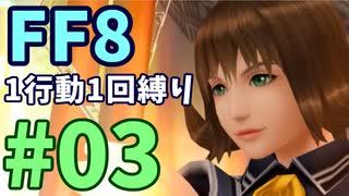 【FF8】1行動1回縛り part3