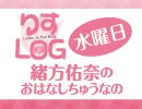 『りすLOG 水曜日 緒方佑奈のおはなしちゅうなの』#12