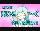 【雪城眞尋】ぷちまひまひ ~キャッチフレーズ!!編~【にじさんじ】