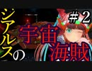 【X4:Foundations】ジアルスの宇宙海賊 02【夜のお兄ちゃん実況】