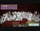 【Minecraft】 方向音痴のマインクラフト Season8 Part29 【ゆっくり実況】