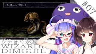 ウナキリが遊ぶWizardryDIMGUIL#07
