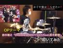 【かぐや様は告らせたい? OP drums】鈴木雅之「DADDY!DADDY!DO!(feat.鈴木愛理)」叩いてみた