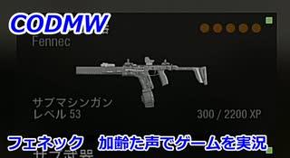 フェネック Call of Duty Modern Warfare ♯97 加齢た声でゲームを実況