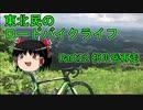 【ゆっくり車載】東北民のロードバイクライフ Part12【折爪岳九戸側 リベンジTT】