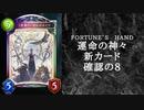 【ゆっくり雑談】 シャドウバース <運命の神々>の新カード確認動画 の8【Fortune's Hand】