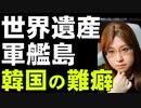 韓国の反日活動。世界遺産・軍艦島の登録取り消し狙う動き