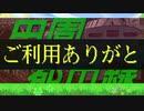 フタコハイ 【田園都市線 × スカイハイ】