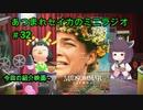【ミッドサマー】あつまれセイカのミニラジオ#32【ボイロラジオ】
