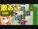【ゆっくり実況】魔理沙の命を助けろ!みんなでバトルで一位を取れ!【Super Mario Maker 2】