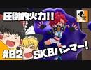 #02 【アクション】霊夢と魔理沙の『Ninjala(ニンジャラ)』