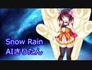 【AIきりたん】「Snow Rain」【NEUTRINO】