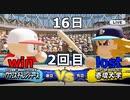 2020年版が発表されたのでパワフェスやって行く vs壱琉大学(実況パワフルプロ野球2018) #63