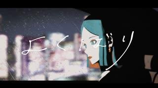 【ニコカラ】よくばり / 初音ミク【off vo