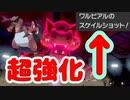 【ポケモン剣盾】新技を習得したワルビアルを誰も止められないwww