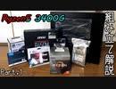 [人生初]AMD 自作PCに挑戦‼part.1