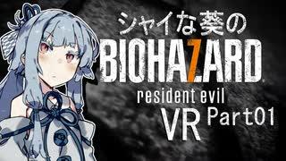 【バイオ7】シャイな葵のBIOHAZARD7 VR Pa