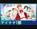 #END【アイナナ 1部】ブラック・オア・ホワイト勝者は!?【...