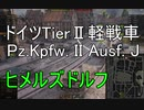 【WoT】兼平のまったり戦車録_part46