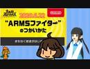 """【日本人の反応】語彙力ないアカウントが『""""ARMSファイター""""のつかいかた』をみながらしゃべる"""