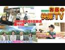 お昼の快傑TV第91回0705_2020