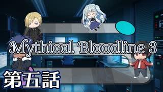 【ゆっくりTRPG】Mythical Bloodline3:届
