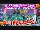【実況】デュエルマスターズプレイス~闘いは新たなる次元へ!!~