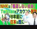#707 NHKはアノ国を「報道しない自由」。Twitterが大量アカウント削除したが8年前に日本は既に…|みやわきチャンネル(仮)#847Restart707