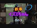 【Kenshi】鉄拳イズミ その3