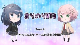 まりのりMTG Turn4 ~やってみよう・ゲームの流れ(中編)~